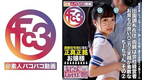 【FC3@素人パコパコ動画】ちーちゃん 2