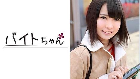 【バイトちゃん】あおい(19)