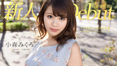 【カリビアンコム】Debut Vol 50 ~ギャップ萌がハンパないハッピービッチ!~ 小森みくろ(深田みお) 1