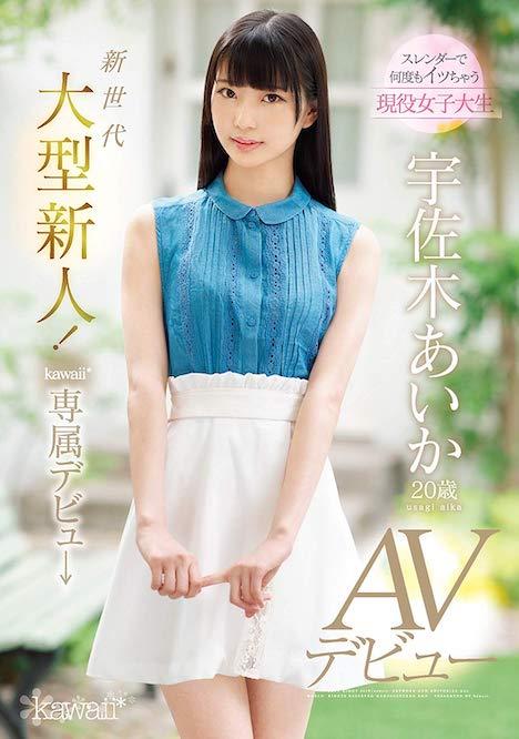 【新作】新世代大型新人!kawaii*専属デビュ→宇佐木あいか20歳AVデビュー 1