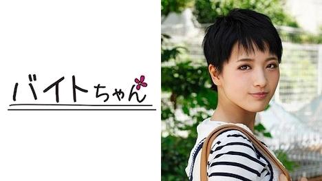 【バイトちゃん】愛(19)