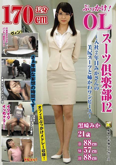 ぶっかけ!OLスーツ倶楽部12~入社2年目みかさんの美尻スーツと姉かわワンピース~ 黒崎みか