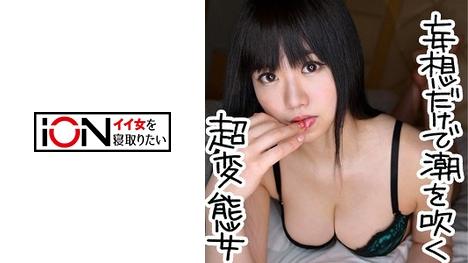 【ION イイ女を寝取りたい】すみれ(22)