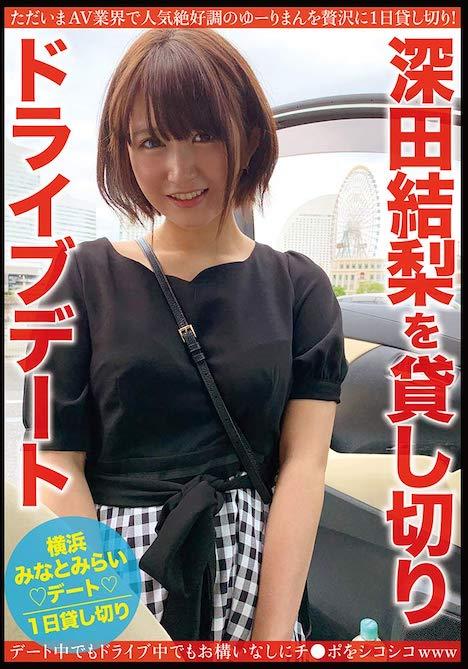 深田結梨を貸し切りドライブデート 部屋で!お風呂で!車の中で?!恥ずかしがりながらも開放的なSEX!