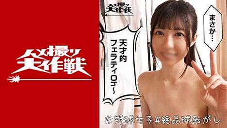 【ハメ撮り大作戦】りお(20)