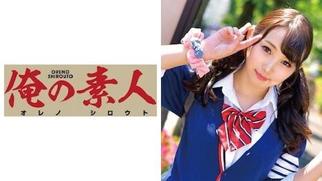 【俺の素人】なおちゃん 女子校生
