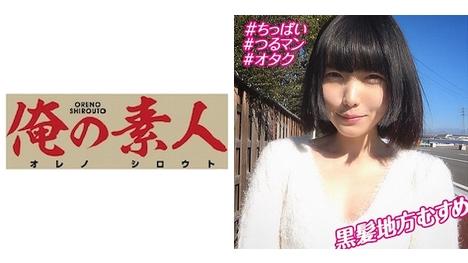 【俺の素人】舞香 女子大生