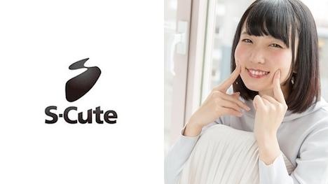 【S-CUTE】かりん(20) S-Cute 純朴な美少女がはにかみ濡れるセックス 1