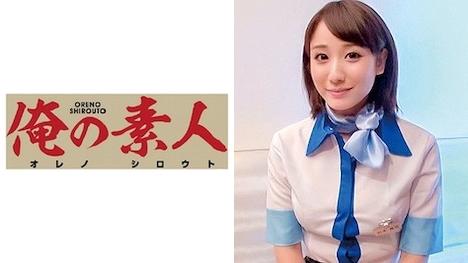 【俺の素人】杉本さん キャビンアテンダント