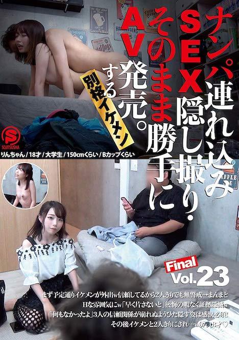 ナンパ連れ込みSEX隠し撮り・そのまま勝手にAV発売。する別格イケメン Vol 23