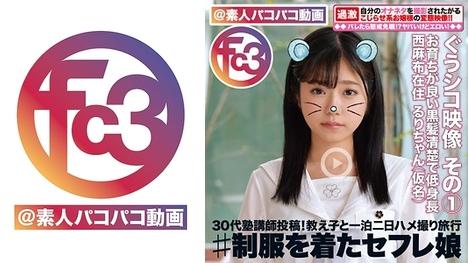 【FC3@素人パコパコ動画】るりちゃん