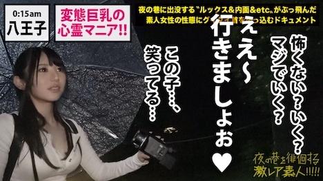 【プレステージプレミアム】顔・胸・尻・脚フルコンプ美女!!でチョイ隠キャのオカルトマニア…!!都内の超有名な心霊物件をパシャパシャ×2でっかいカメラで撮り歩く、ある意味ド変態な彼女を連れてガチンコ心霊スポット巡り!!:夜の巷を徘徊する〝激レア素人〟!! 28 11