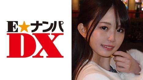 【E★ナンパDX】ゆいさん 18歳 女子大生 【ガチな素人】