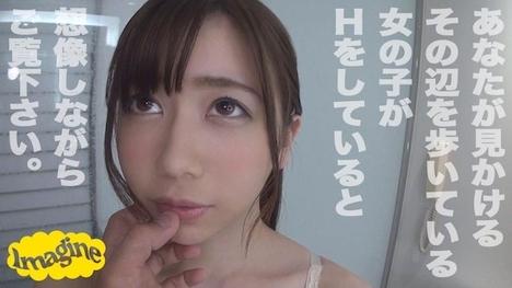 【Imagine】聡美(26) 想像してみてください。あなたが見かける、その辺を歩いている女の子がHをしていると! 1
