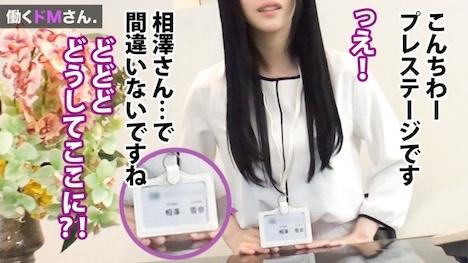 【プレステージプレミアム】働くドMさん Case 25 外資系企業 受付:相澤さん:22歳 艶やかな黒髪、白い美肌は会社の顔たる受付嬢にうってつけの清楚感。 8