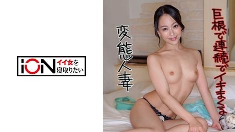 【ION イイ女を寝取りたい】恵美(32) 夫のSEXで満足出来ず出会い系で相手を見つけてホテルに!巨根で連続でイキまくる変態人妻! 1