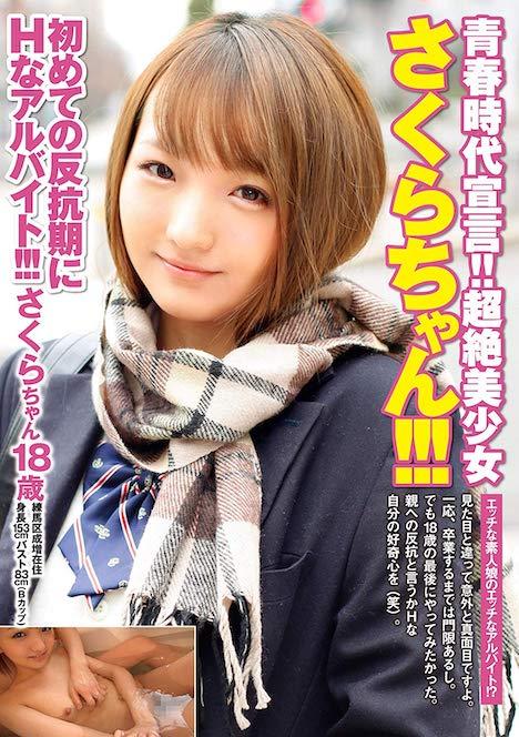 青春時代宣言!!超絶美少女さくらちゃん!!!初めての反抗期にHなアルバイト!!!