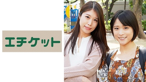 【エチケット】恵理さん&由貴子さん