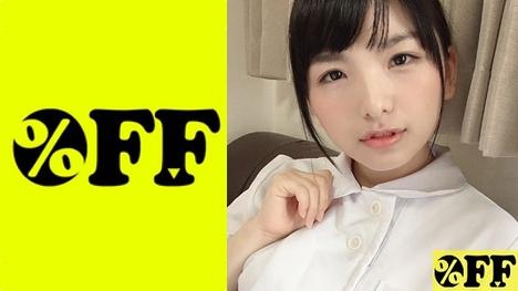 【%OFF】すず(22)