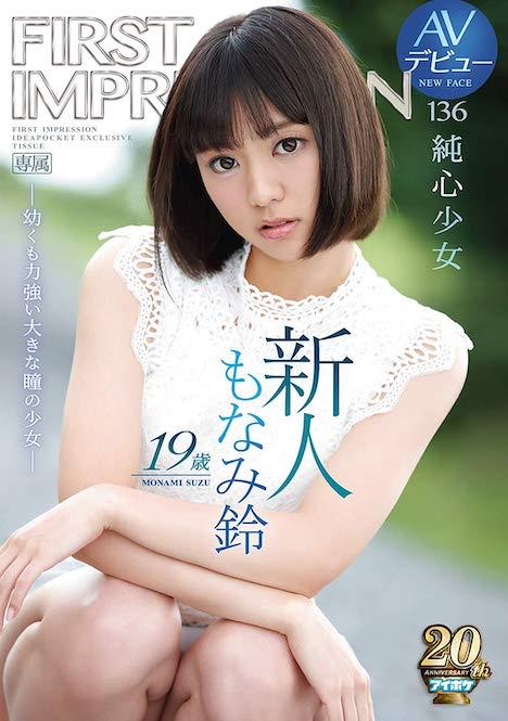 【新作】新人 19歳AVデビュー FIRST IMPRESSION 136 純心少女 ―幼くも力強い大きな瞳の少女― もなみ鈴 1