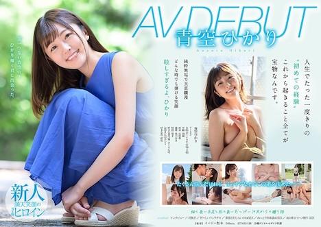 【新作】青空ひかり AV DEBUT 15
