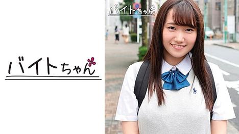 【バイトちゃん】ほのちゃん(18) Gカップ美少女JKが2回目のHなアルバイト!今回はさらに大きなおちんちんを相手に悪戦苦闘! 1