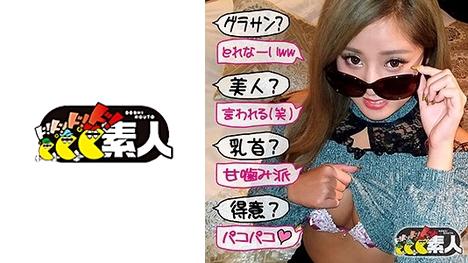 【℃素人】りり(20) 令和最高品質のいい女発見!!ギャル系なのにこの人懐っこさ!!のりはいいけど乙女のように、恥じる、感じる、おマン汁!!これを見ないで何を見る!! 1
