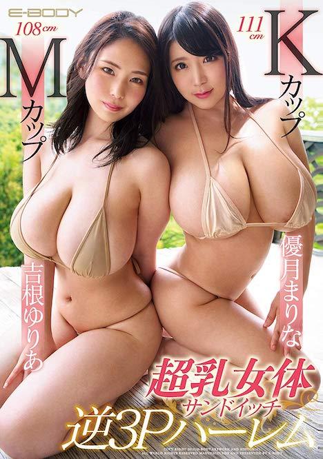 MカップKカップ超乳女体サンドイッチ逆3Pハーレム