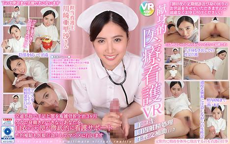 【VR】<超高画質60fpsVR>献身的医療看護VR 手コキ・口内射精処理・生性交補助付き 担当看護士 川崎亜里沙さん