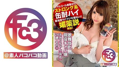 【FC3@素人パコパコ動画】えみりちゃん(24)