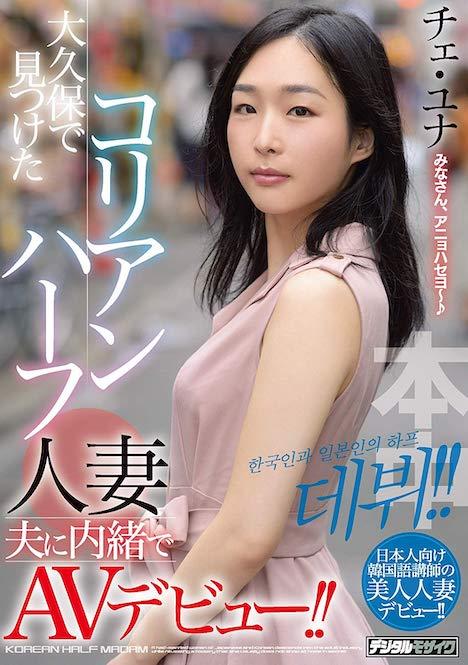 【新作】大久保で見つけたコリアンハーフ人妻 夫に内緒でAVデビュー!! チェ・ユナ 1