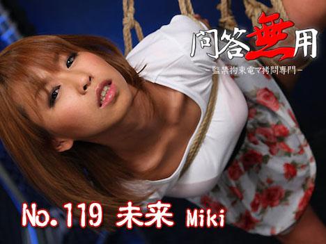 【Hey動画】夏川未来 - No 119 未来