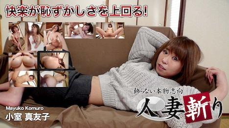 【人妻斬り】小室真友子 30歳 1