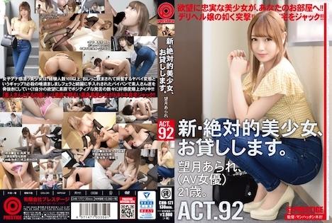 【新作】新・絶対的美少女、お貸しします。 92 望月あられ(AV女優)21歳。欲望に忠実な美少女があなたのお部屋へ! 13