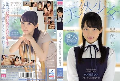 【新作】天然少女 新人 名門私立大学に通う天然才女がAVデビュー 藍色なぎ 12