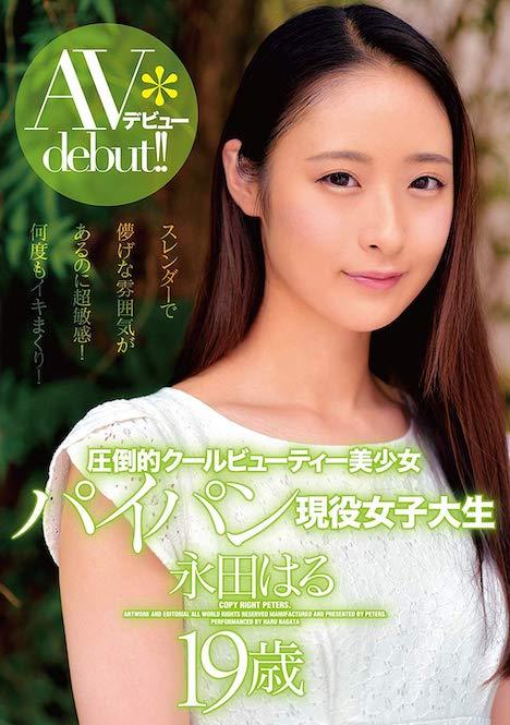 圧倒的クールビューティー美少女パイパン現役女子大生AVデビュー 永田はる