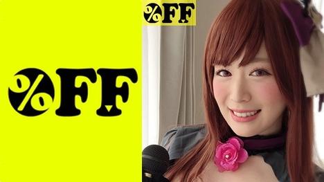 【%OFF】ゆきな 2