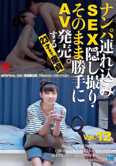 ナンパ連れ込みSEX隠し撮り・そのまま勝手にAV発売。する23才まで童貞 Vol 12