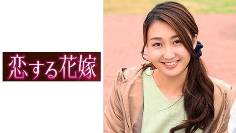 【恋する花嫁】井賀祐美(31)