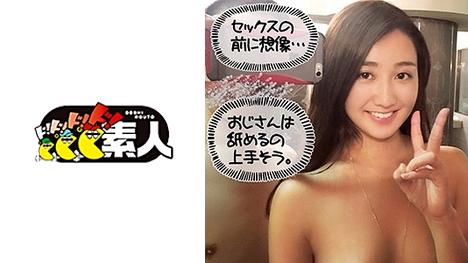【℃素人】さき(21) おじさんがSNSでゲットしたウィンウィンな関係の女子大生!!マジすげー可愛いっす!!圧倒的美少女の圧倒的素人感!! 1