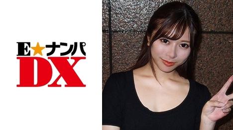 【E★ナンパDX】しほ(21)