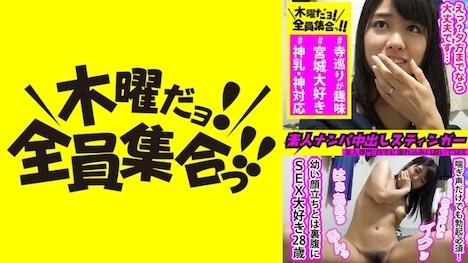 【木曜だヨ!全員集合っ!!】素人ナンパ中出しスティンガー 12 歌謡曲・駄菓子・SEX大好き→淫語連発の黒髪美人妻→濃密キス中出し!!
