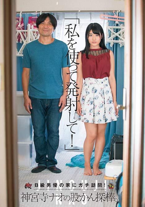 「私を使って発射して!」B級男優の家にガチ訪問!神宮寺ナオの股かん探棒。