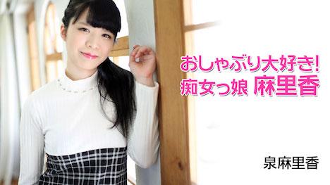 【HEYZO】おしゃぶり大好き!痴女っ娘麻里香 泉麻里香