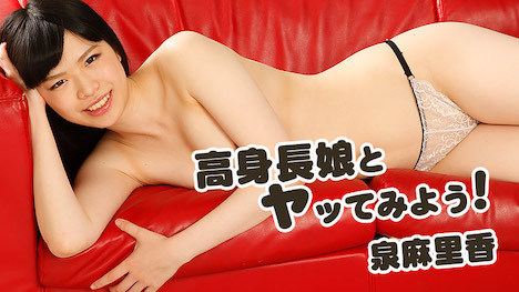 【HEYZO】高身長娘とヤッてみよう! 泉麻里香