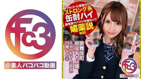 【FC3@素人パコパコ動画】えみりちゃん 2