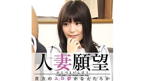 【人妻願望】はるみ(24)