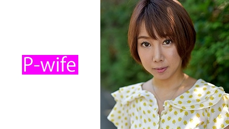 【P-WIFE】さゆき(29)