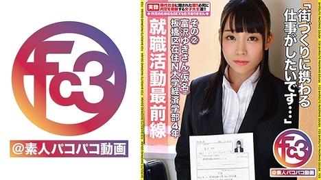 【FC3@素人パコパコ動画】富沢ゆきさん 2