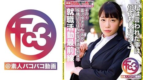 【FC3@素人パコパコ動画】富沢ゆきさん